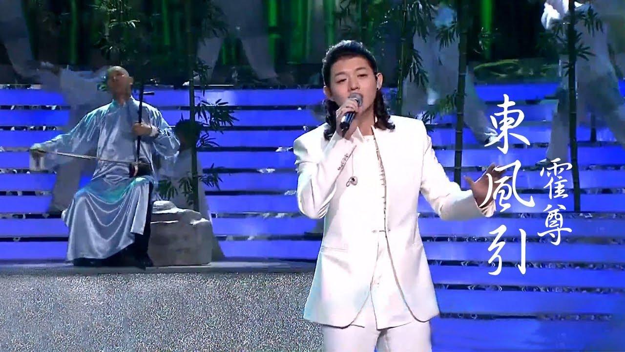 霍尊《東風引》musictv 123 - YouTube