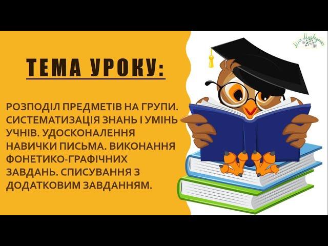 1 клас. Українська мова. Систематизація знань і умінь учнів. Розподіл предметів на групи.