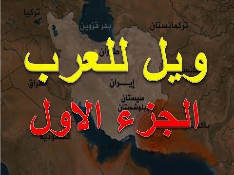 بعد زلزال ايران توقعات بأعنف زلزال بقوة 10 ريختر يضرب المنطقة العربية