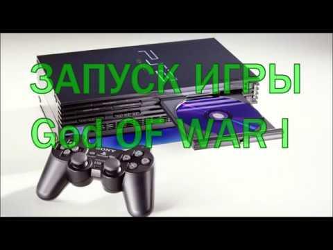 настройка PCSX2 – эмулятора SONY PlayStation 2. Установка, настройка, запуск.+ как скачать