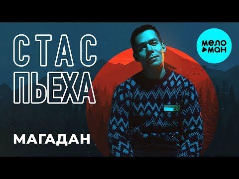 Стас Пьеха - Магадан Single