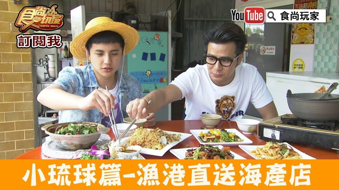 【屏東 小琉球】漁港直送「東華海產」在地人都吃這家!食尚玩家 - YouTube