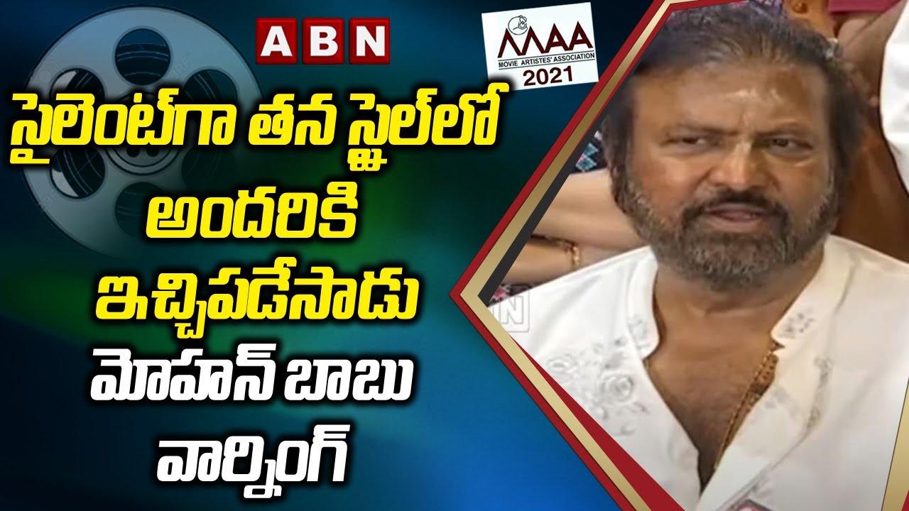 Download Mohan Babu Warning in LIVE Press Meet | Manchu Vishnu | MAA Elections 2021 | ABN Telugu