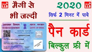 How to Apply for Instant Pan Card for Free 2020 - Pan Card Latest Update 2020 | Full Guide in Hindi