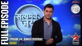 Satyamev Jayate - Season 2 | FULL Episode # 4 | Kings Every Day
