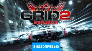 Превью GRID 2 [Preview](Обсуждения и комментарии обзора - http://stopgame.ru/preview/grid_2/video.html Другие обзоры игр - http://stopgame.ru/review/new/video Все самое..., 2013-05-09T08:12:51.000Z)