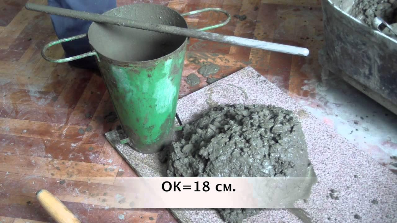 Подвижность бетонной смеси с пластификатором заводы бетона в самарской области