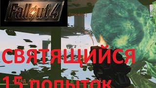 Fallout4 Прохождение - первый серьезный противник