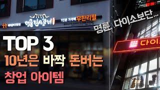 #70 이렇게 월 천만원 '찐'으로 버는 사람이 있습니다 – 유망 창업 아이템 TOP3