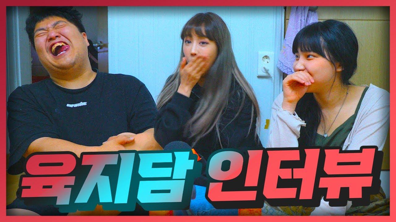 육지담 인터뷰 (머니게임 2번 대체 참가자)
