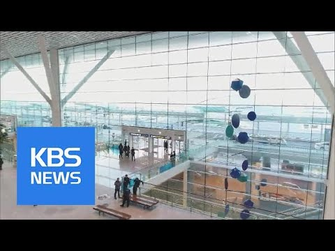 "Incheon's ""Artport"" 