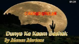 Dunya Ke Kaam Beshak - Nazam - Manan Murtaza ©AhmadiGhulam