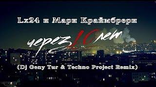 Скачать Lx24 и Мари Краймбрери Dj Geny Tur Techno Project Remix Через 10 лет NEW 2017