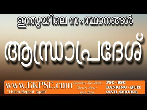 ആന്ധ്രാപ്രദേശ് Andhra Pradesh PSC Indian States Question Answer - GKPSC Coaching Class Malayalam