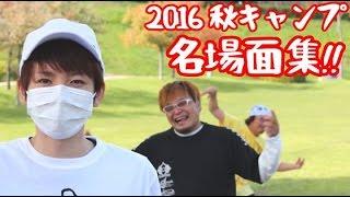 【名場面集!!】2016秋キャンプ淡路島編【赤髪のとも】