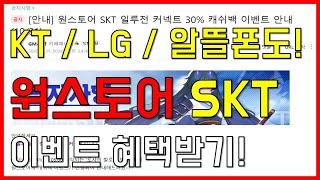 [나도받자] KT / LG / 알뜰폰도! 원스토어 SK…