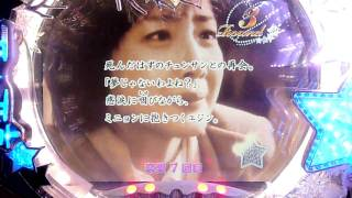 CR冬のソナタ2(HD版)☆雪玉演出でポラリスボーナス