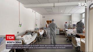 Коронавірус в Україні за минулу добу від хвороби померло 105 людей