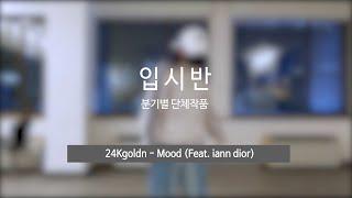 24Kgoldn - Mood LP댄스 부산점 입시반 단…