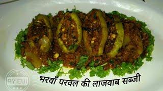 परवल की लाजवाब भरवा सब्जी जो उंगलियां भी चाटने कों मजबूर करे ।  Bharwa Parwal