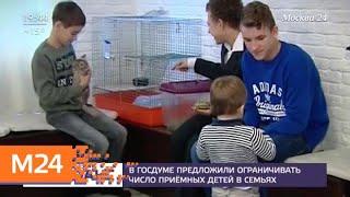 В Госдуме считают, что некоторые семьи наживаются на приемных детях - Москва 24