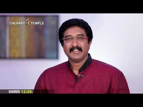 Daily Promise and Prayer by Bro. P. Satish Kumar from Calvary Temple - 17.10.2017
