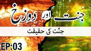 Heaven and Hell - Jannat aur Dozakh Ep#03 - Jannat Ki Haqiqat - جنت کی حقیقت