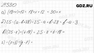 № 530 - Математика 6 класс Зубарева