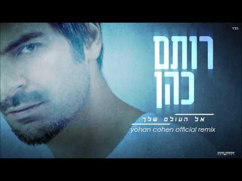 רותם כהן - אל העולם שלך DJ YOHAN REMIX
