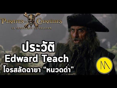 """ประวัติ : Edward Teach : โจรสลัดผู้ฉายาว่า """"หนวดดำ"""""""