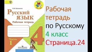 ГДЗ рабочая тетрадь по русскому языку  4 класс Страница. 24  Канакина