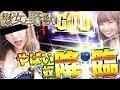 【スペシャルゲスト参戦⁉】微女と野獣#14【倖田柚希 × ヤドゥ】パチスロ パチンコ