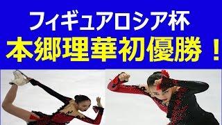 【フィギュアスケート グランプリ ロシア 動画】2014女子 結果速報 本郷...