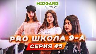 💥PRO ШКОЛА 9-А📚 5я серия💥 Liza Nice 🏪 Лиза Найс❤️