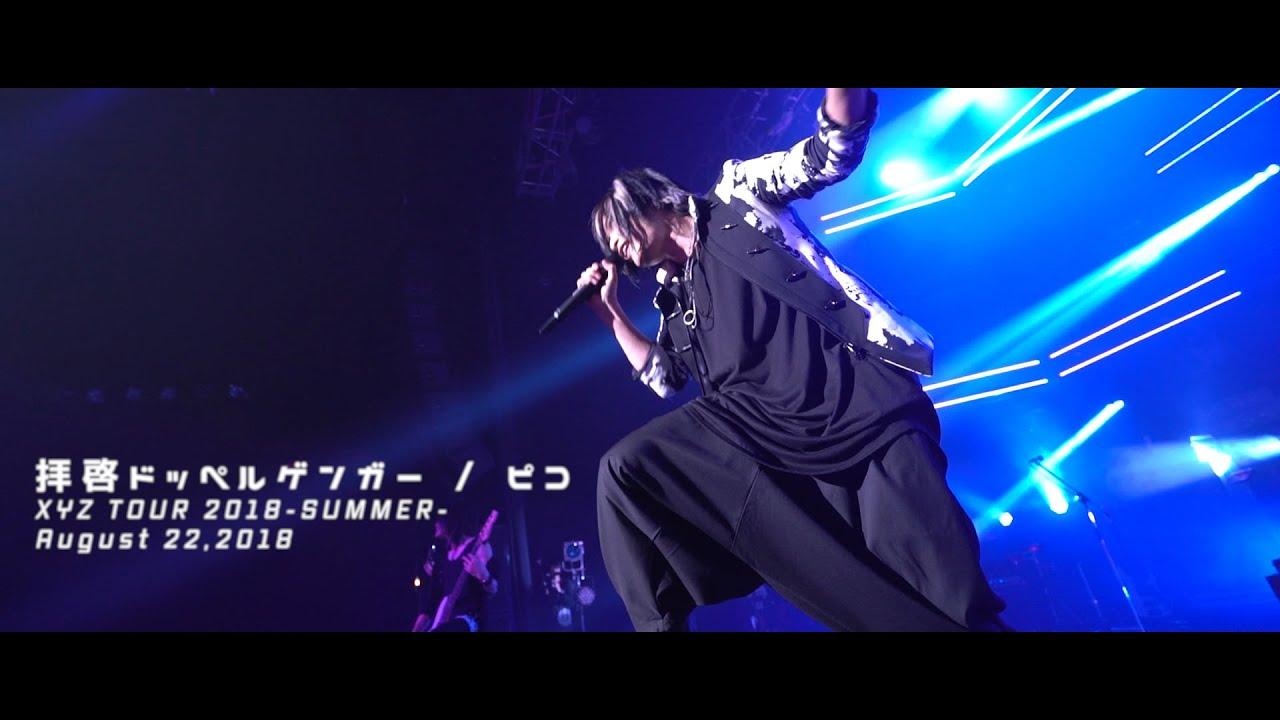 「拝啓ドッペルゲンガー」live ver./ピコ【XYZ TOUR 2018 -SUMMER-】