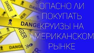 Опасно ли покупать круизы напрямую от круизных линий на американском рынке  |  КРУИЗЫ