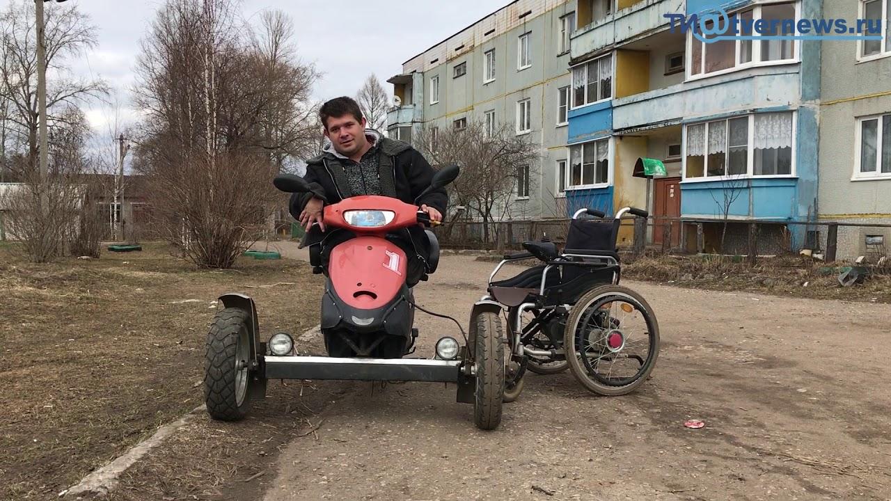 В Тверской области инвалиду-колясочнику друг смастерил чудо-скутер