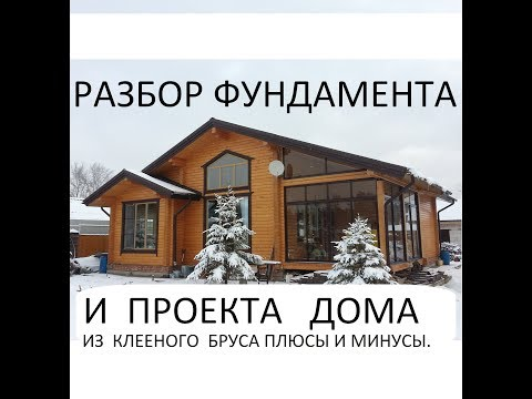 Клееный брус. Недовольна фундаментом: переделаем проект, фундамент и построим дом.