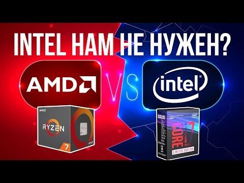 ПЕРЕХОДИМ НА AMD. ПОЧЕМУ?