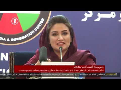 Afghanistan Dari News 08.12.2018 خبرهای افغانستان
