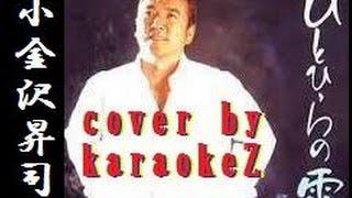 今週は、小金沢昇司さんの曲2曲を、先日火曜日と本日とで1曲づつお贈...