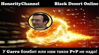 Black Desert Online - У Garro бомбит или нам такое PvP не надо!