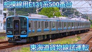 【JR東日本】相模線E131系500番台、東海道貨物線試運転【G-01編成】