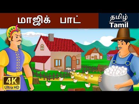 மாஜிக்  பாட் | Magic Pot in Tamil | Fairy Tales in Tamil | Story in Tamil | Tamil Fairy Tales