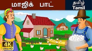 மாஜிக்  பாட் | Magic Pot in Tamil | Fairy Tales in Tamil | Story in Tamil | Tamil Fairy Tales