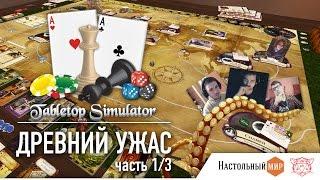 """Играем """"Древний Ужас"""" в TableTop Simulator. Часть 1/3"""