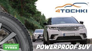 Летние шины Nokian Powerproof SUV - точная управляемость