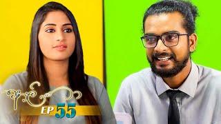 Aaliya | Episode 55 - (2021-06-17) | ITN Thumbnail