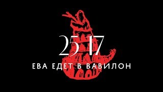 25 17 Ева едет в Вавилон фильм концерт 2017