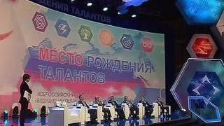 """""""Будущие интеллектуальные лидеры России"""" собрались в Ярославле"""